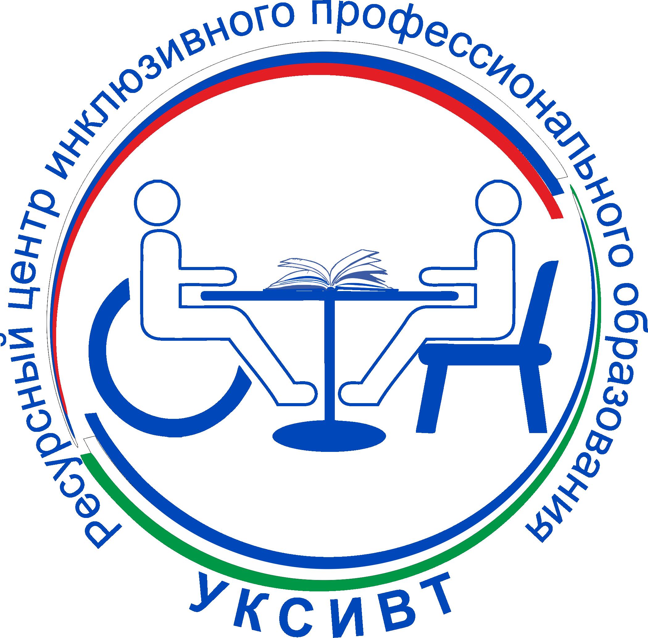 Ресурсный центр инклюзивного профессионального образования