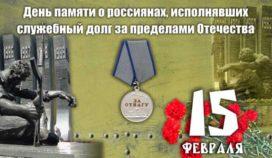 Дню памяти о россиянах исполнявших служебный долг за пределами Отечества