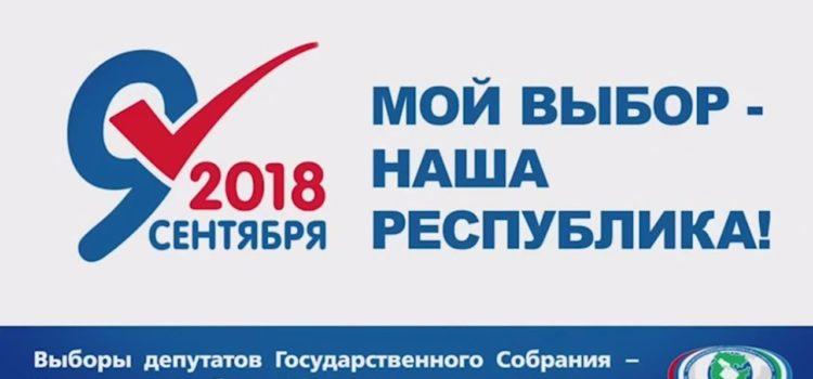 9 сентября 2018! МОЙ ВЫБОР – НАША РЕСПУБЛИКА!