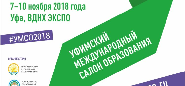 Уфимский международный салон образования «Образование будущего»