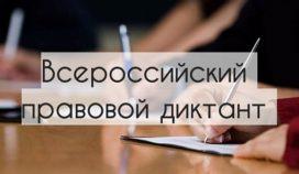 Второй Всероссийский правовой (юридический) диктант, посвященный 25-летию Конституции Российской Федерации.