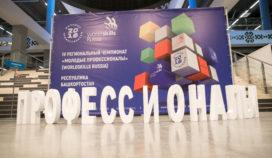 IV Региональный чемпионат «Молодые профессионалы» (WorldSkills Russia) 2018