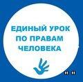 Акция Единый урок прав человека