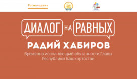Молодёжный гражданский форум «Башкортостан – территория возможностей»