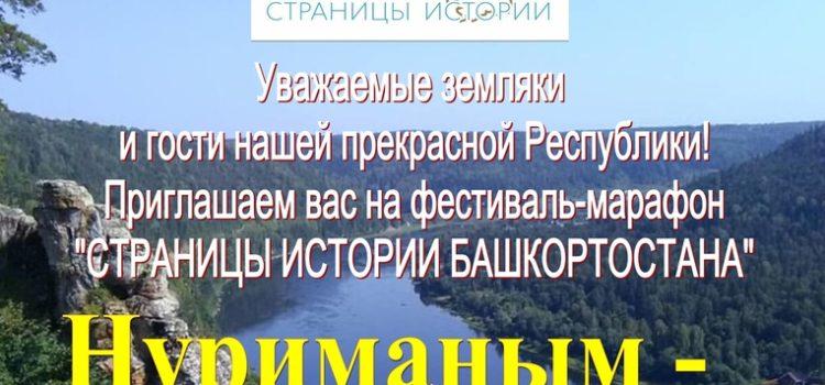 «Страницы истории Башкортостана»