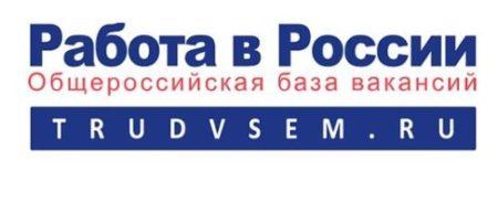 Общероссийская база вакансий