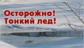 Осторожно! Тонкий лед! Как не попасть в беду и спасти утопающего зимой