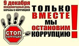 9 декабря – Международный день борьбы с коррупцией !