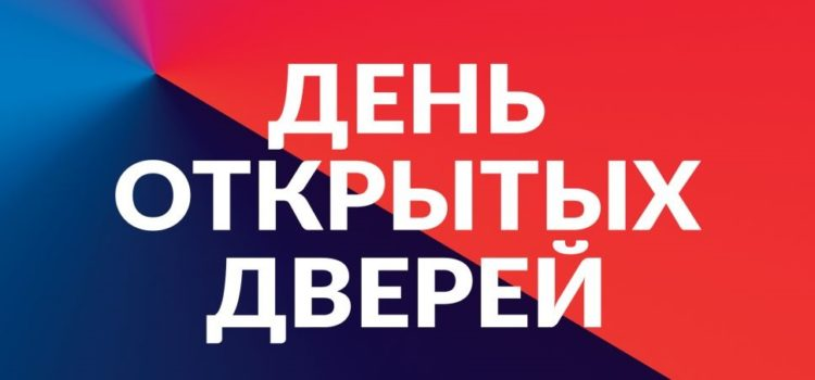 ДЕНЬ ОТКРЫТЫХ ДВЕРЕЙ!