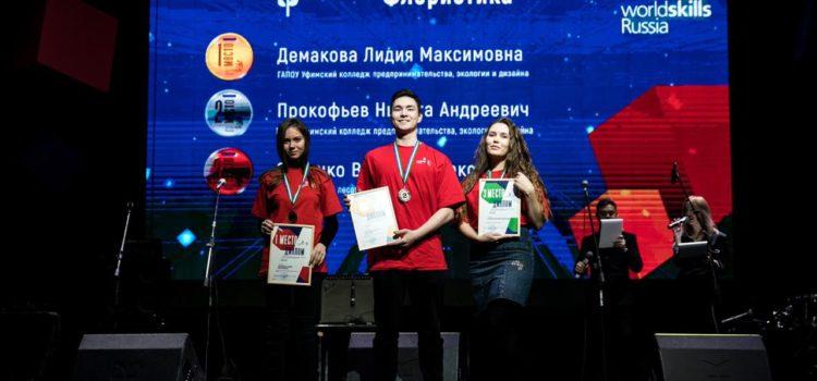 V Открытый региональный  чемпионат «Молодые профессионалы (WorldSkills Russia)»