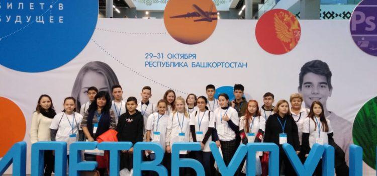 Школьники Башкортостана получают «Билет в будущее»