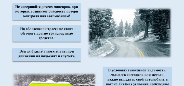 Меры по обеспечению безопасности в зимний период