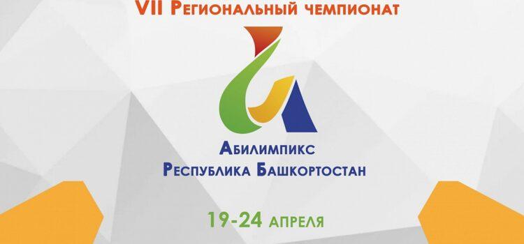 Торжественная церемония открытия VII Регионального чемпионата по профессиональному мастерству среди людей с инвалидностью и ограниченными возможностями здоровья «Абилимпикс» Республика Башкортостан