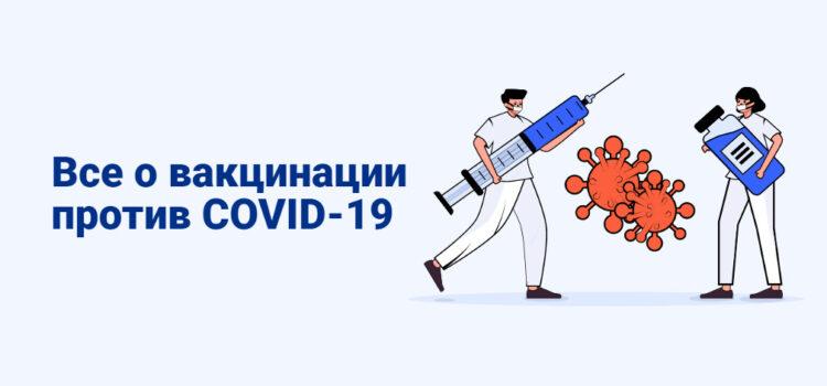 Все о вакцинации против COVID-19